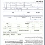 בקשה להצטרף כחבר/ה בהסתדרות המורים בישראל