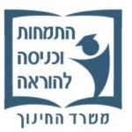התמחות וכניסה להוראה - משרד החינוך